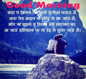 Good Morning Images for Him photo pics for best friend