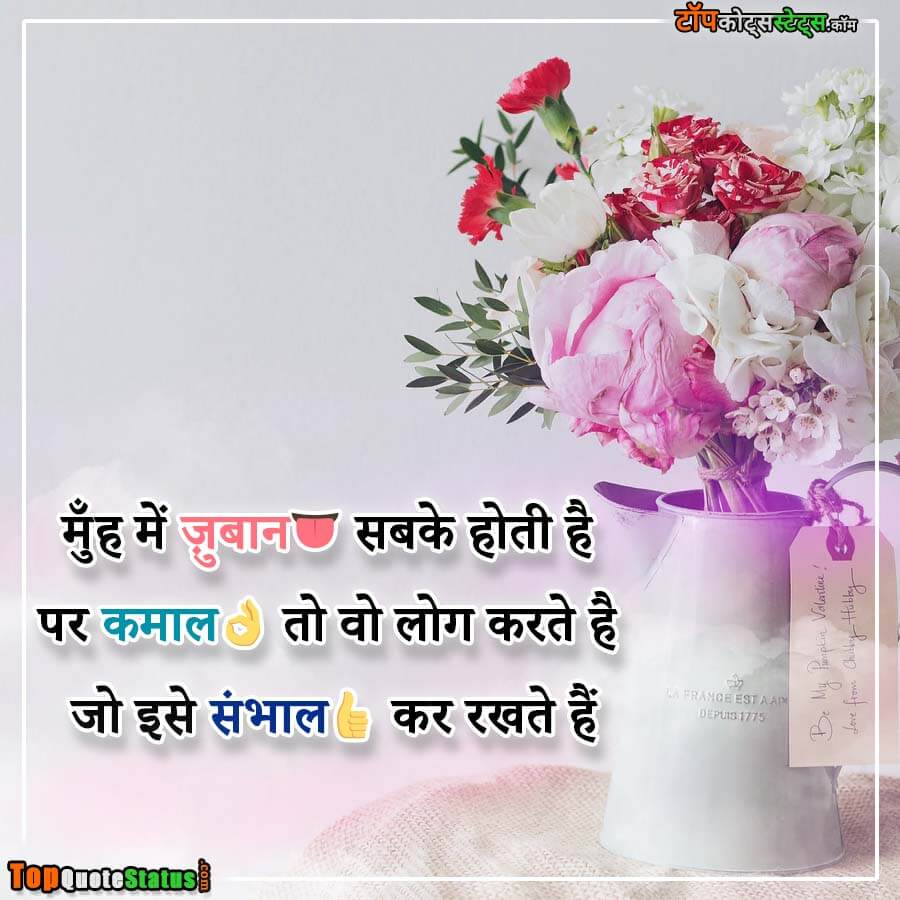 best life lesson quotes in hindi