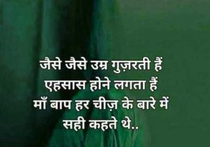 Beautiful Hindi Whatsapp DP Pics Pictures Free for Facebook