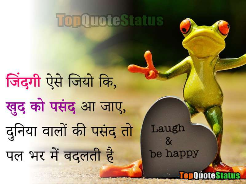 status in hindi for life