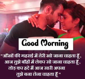 Hindi Quotes Good Morning Images Pics Pictures