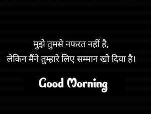 Best NewHindi Quotes Good Morning Images Pics Download