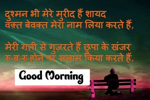 Hindi Quotes Good Morning Images Photo for Whatsapp