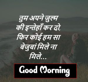 BestBeautifulHindi Quotes Good Morning Images Pics Download