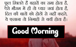Beautiful 1080p Hindi Quotes Good Morning Images Photo for Facebook