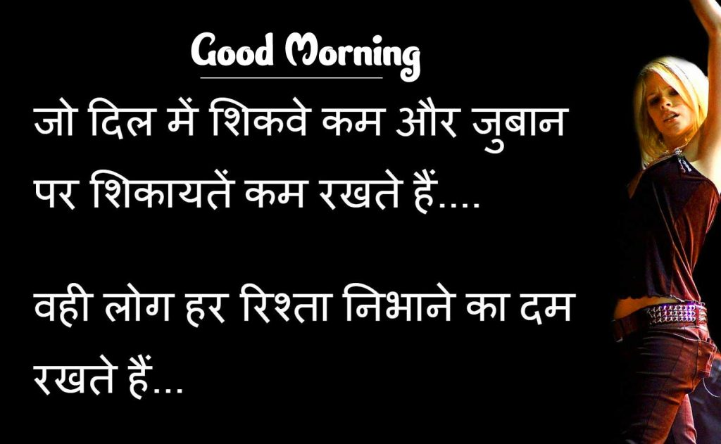 Latest Good Morning Images Wallpaper pics Download In Hindi