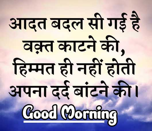 Latest Good Morning Images Wallpaper Pic DOWNLOAD