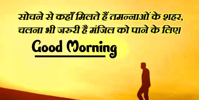 Latest Good Morning Images Photo In Hindi