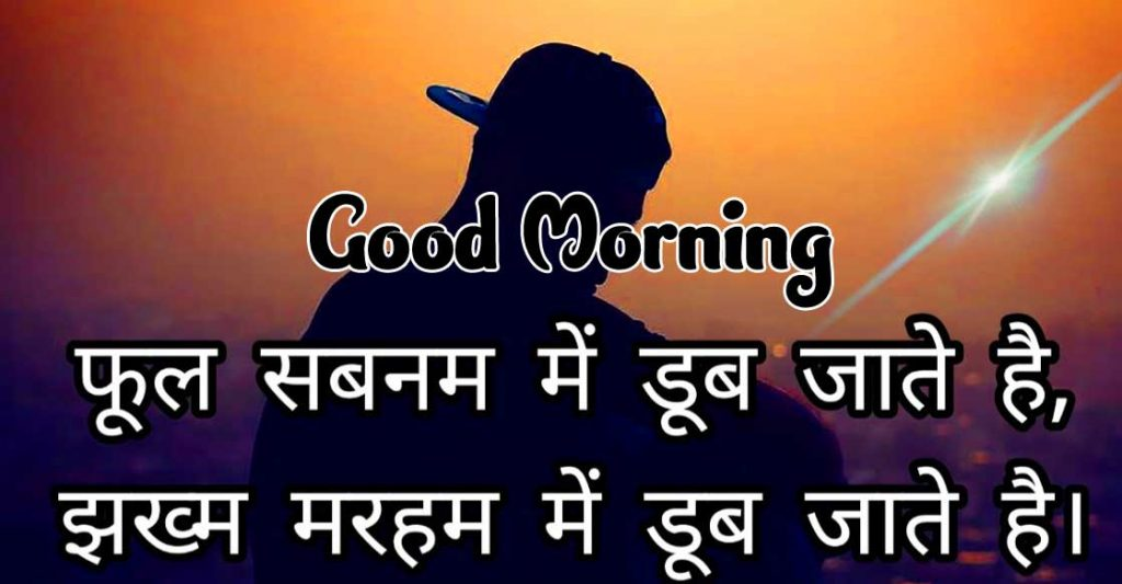 Latest Good Morning Images Pics pictures Download