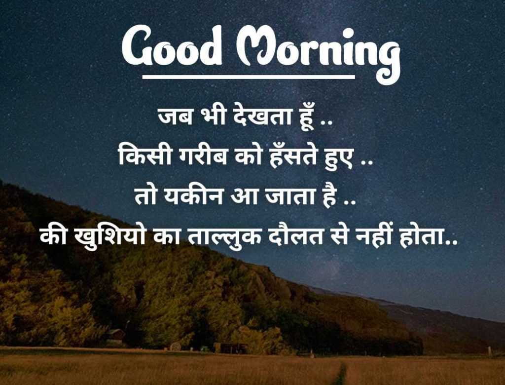 Latest Good Morning Images Pic Wallpaper DOWNLOAD