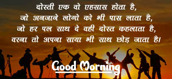 Latest Good Morning Images Pics photo Download for Whatsapp