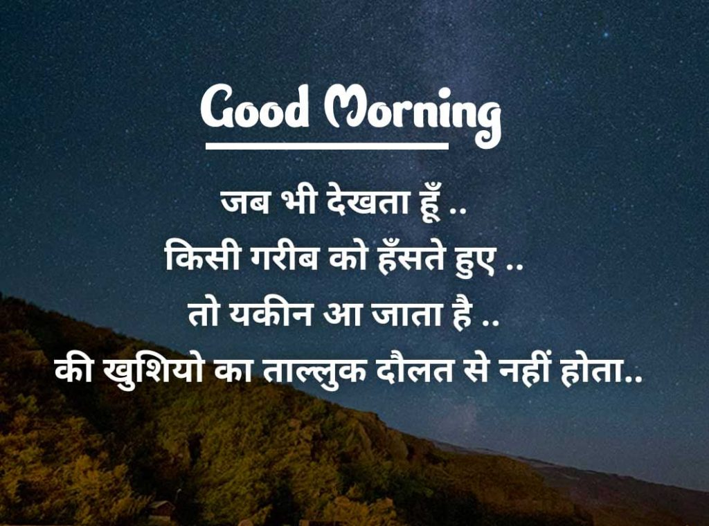 Latest Good Morning Images for Life Quotes