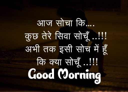 Latest Good Morning Images Pics Wallpaper Download