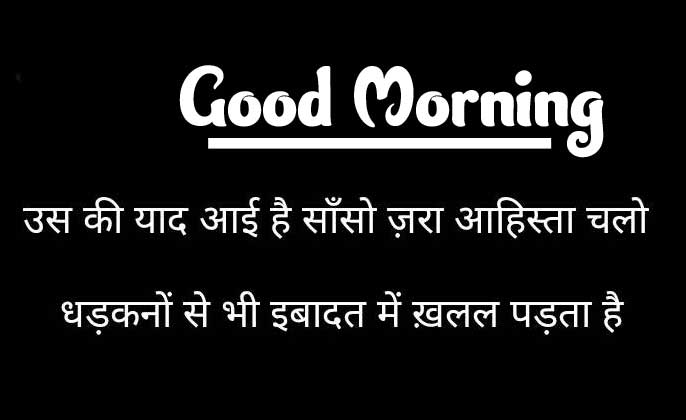 Latest Good Morning Images Wallpaper Free for Whatsapp