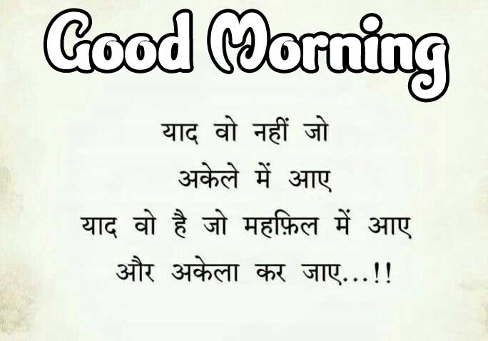 Latest Good Morning Images Photo pic Download